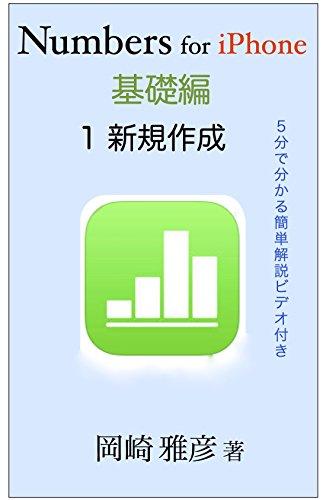 nanbazu aifon kisohen: dai1sho sinki sakusei (Japanese Edition)