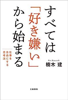 [楠木 建]のすべては「好き嫌い」から始まる 仕事を自由にする思考法 (文春e-book)