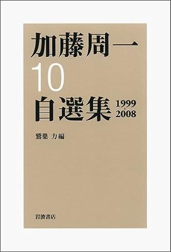 第10巻 1999年~2008年 (加藤周一自選集)