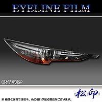 【松印】 アイラインフィルム CX-8 KG2P 【カラー:クリアブルー】【分割なし加工】 【代引き可】