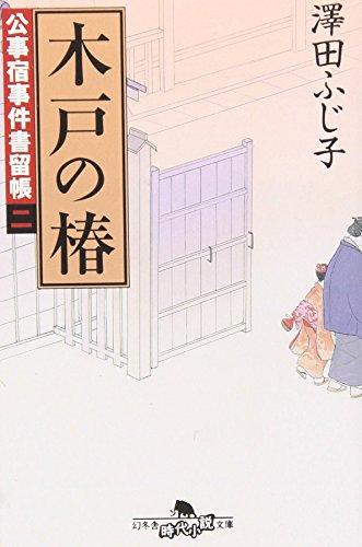 木戸の椿―公事宿事件書留帳〈2〉 (幻冬舎文庫)
