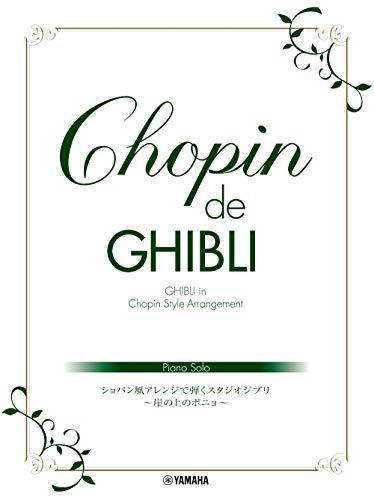 ピアノソロ Chopin de Ghibli ショパン風アレンジで弾くスタジオジブリ ~崖の上のポニョの詳細を見る