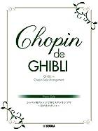 ピアノソロ Chopin de Ghibli ショパン風アレンジで弾くスタジオジブリ ~崖の上のポニョ~