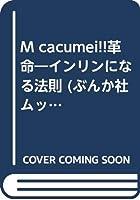 M cacumei!!革命―インリンになる法則 (ぶんか社ムック 144)