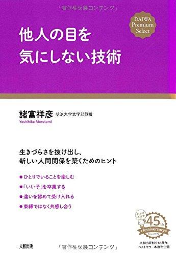 他人の目を気にしない技術 (DAiWA Premium Select)