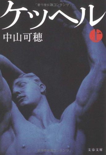 ケッヘル 上 (文春文庫)