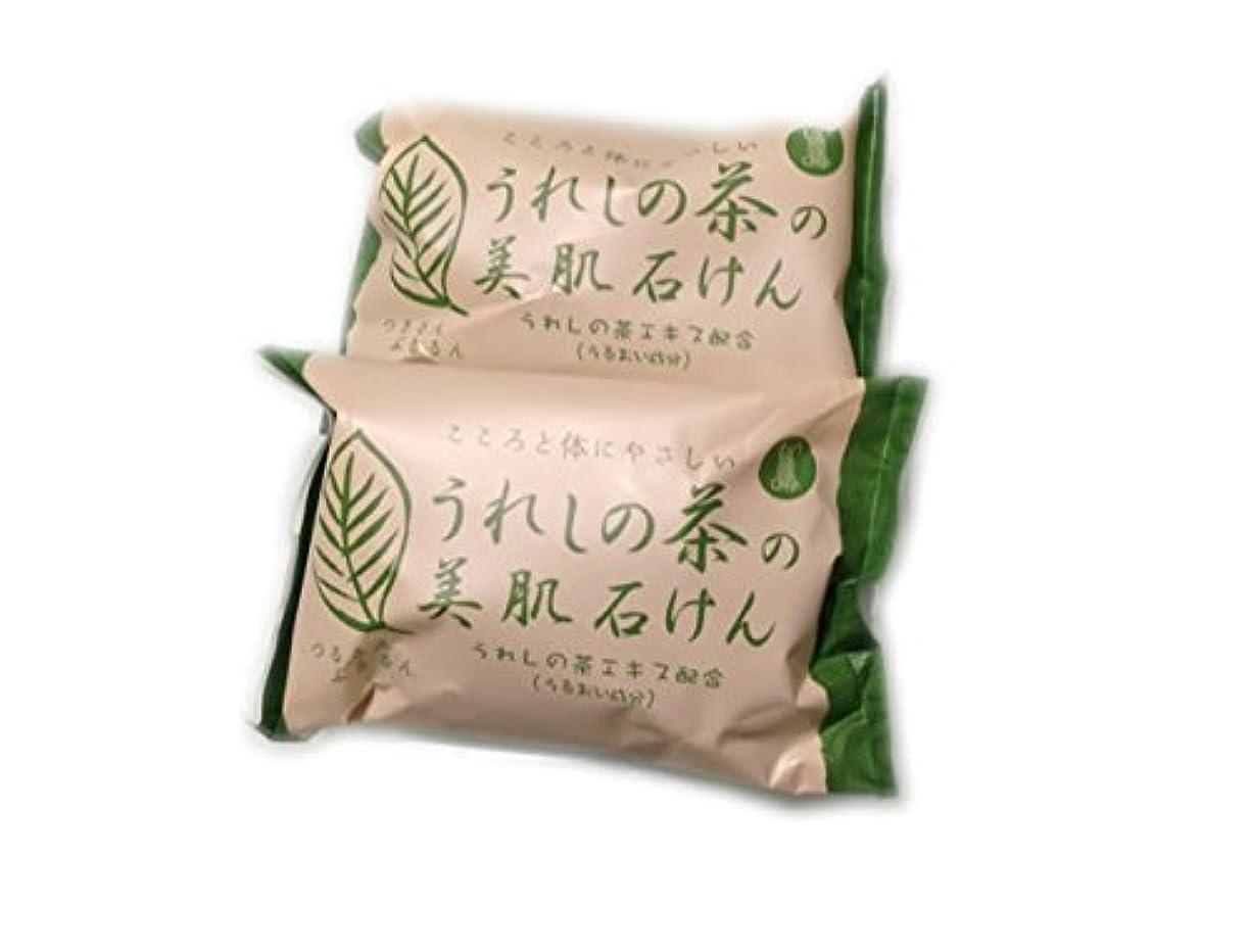スマッシュ覚醒許す日本三大美肌の湯嬉野温泉 うれしの茶の美肌石けん2個セット