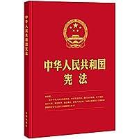 中华人民共和国宪法(2018年3月最新修正版 16开 精装版)