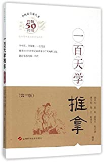 一百天学推拿(第三版) (中医百日通丛书)