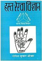 Hast Rekha Vigyan (Hindi) (Paperback)