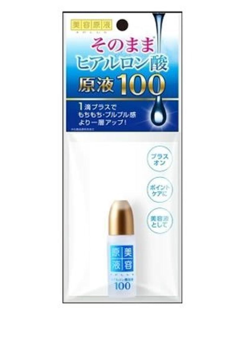 標準戸惑うこっそり(コスメテックスローランド)美容原液 ヒアルロン酸原液100 S(10ml)