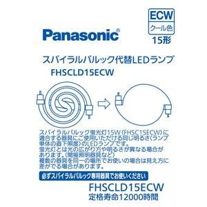 パナソニック スパイラルパルック型LEDランプ・クール色Panasonic FHSC15ECWの代替用LEDランプ FHSCLD15ECW