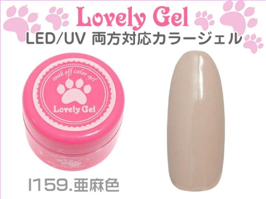 ;カラージェル 高品質 [I159.亜麻色]ジェルネイルスモーキー&ダークカラー UV LED対応 柔らかくて塗りやすい