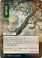 【FOIL】マジックザギャザリング STX/STA JP 112 冒険の衝動 (日本語版 アンコモン) ストリクスヘイヴン:魔法学院 日本画ミスティカルアーカイブ