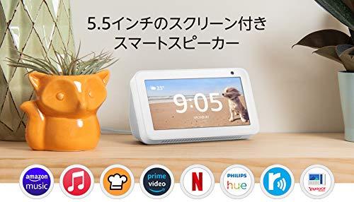 Echo Show 5 (エコーショー5) スマートディスプレイ with Alexa、サンドストーン