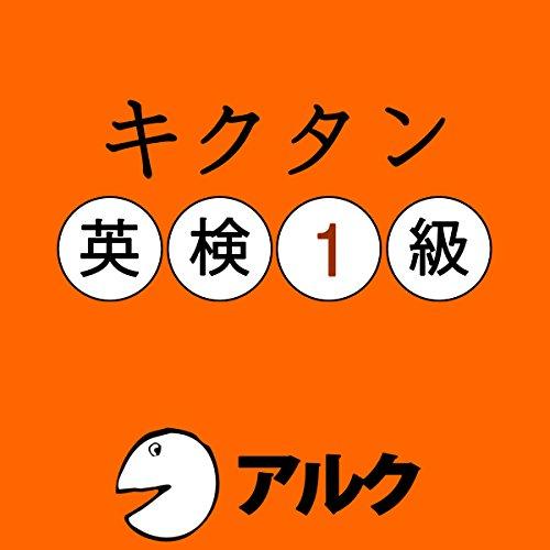 『キクタン英検1級 (アルク)』のカバーアート