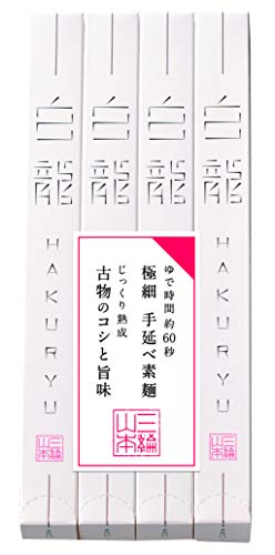 三輪山本 細延べ技法 白龍 200g×2個