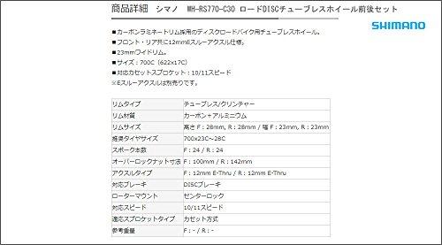 SHIMANO(シマノ)WHEELWH-RS770-C30ロードDISCチューブレスホイール前後セットEWHRS770C30P12L(前後セット)(前後セット)