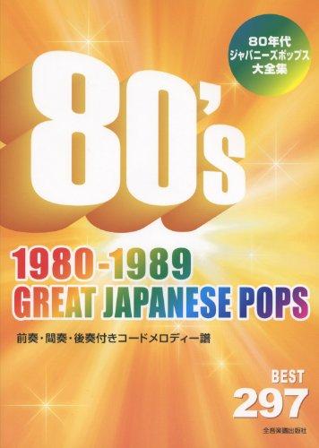 80年代 ジャパニーズポップス大全集 BEST297 コードメロディー譜