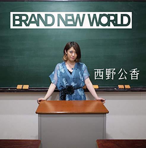 [画像:Brand New World]