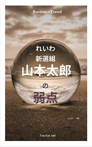 reiwa shinsengumi yamamoto taro no jakuten (Business Trend) (Japanese Edition)