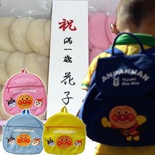 一升餅(誕生餅)紅白丸餅・アンパンマンリュック、風呂敷、小分け袋付き (リュック黄色)