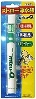 【お徳用 2 セット】 ストロー浄水器 mizu-Q(ミズキュー)×2セット