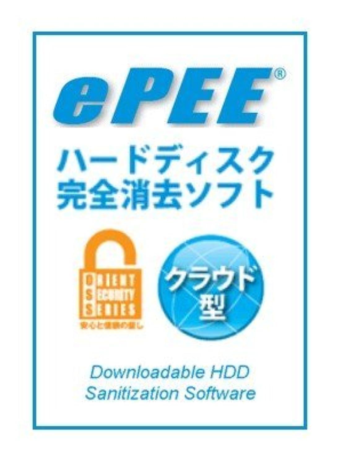 ロール控えめな宝石ORiENT computer ePEE(Perfect Easy Eraser?)〔ハードディスク&SSDデータ完全消去ソフトウェア?シリアル番号カードのみ / 1ライセンス〕SOFT-ePEE5-LP-01