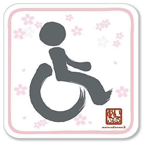【マグネット】車椅子マーク マグネット ステッカー/車いす 車イス 福祉車両 身障者マーク(和柄/しろ)