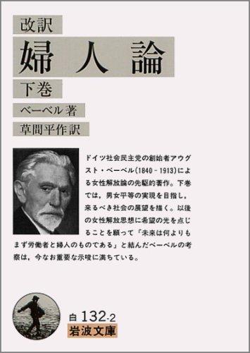 婦人論 下巻 (岩波文庫 白 132-2)