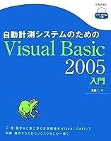自動計測システムのためのVisual Basic 2005入門