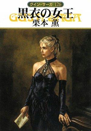黒衣の女王 グイン・サーガ126 (ハヤカワ文庫JA)