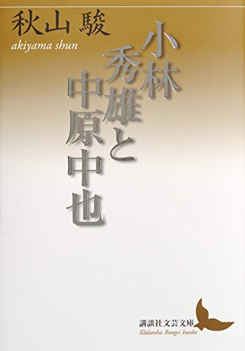 小林秀雄と中原中也 (講談社文芸文庫)
