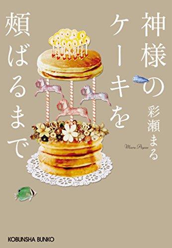 神様のケーキを頬ばるまで (光文社文庫)