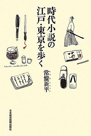 時代小説の江戸・東京を歩く