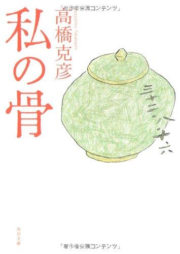 私の骨 (角川文庫)