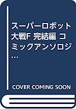 スーパーロボット大戦F 完結編 コミックアンソロジー アイアンブレーブス (少年王火の玉ゲームコミックシリーズ)