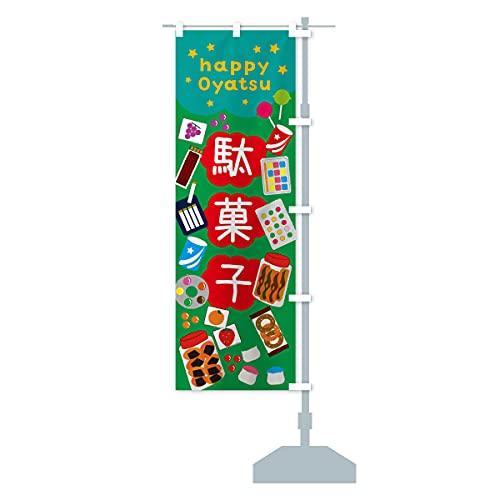 駄菓子・かわいい のぼり旗 サイズ選べます(スリム45x180cm 右チチ)