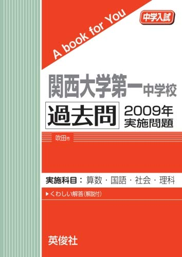 Mirror PDF: 関西大学第一中学校 過去問  2009年実施問題 (中学入試 A book for You)
