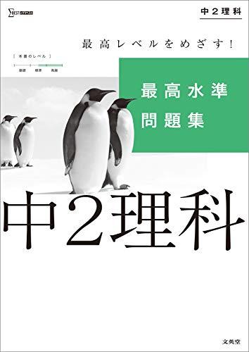 最高水準問題集 中2理科 (シグマベスト)