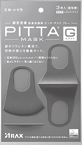 ピッタマスク(PITTA MASK) GRAY グレー 3枚入 【5個セット】