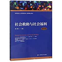 社会救助与社会福利(第4版高等院校公共管理类核心课程精品教材)