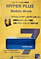 Hyper Plus USBメモリ ハイパープラス Ver7 (HP-16GB 青) コピーガード 在宅勤務 出張 テレワーク exFAT USB3.0 暗号化 windows10対応 情報漏えい防止 (16GB)