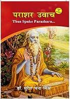 Parashar Uvach (Hindi) (Paperback)