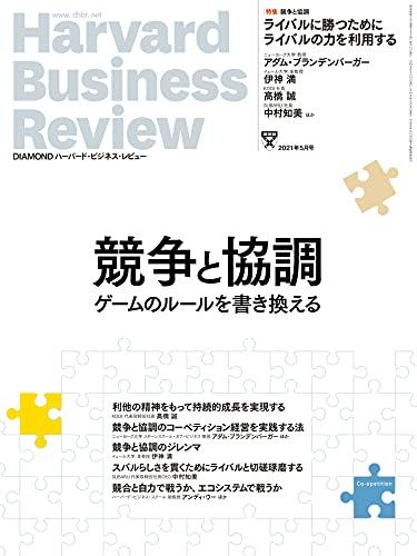 DIAMONDハーバード・ビジネス・レビュー 2021年 5月号 [雑誌] (競争と協調 ゲームのルールを書き換える)