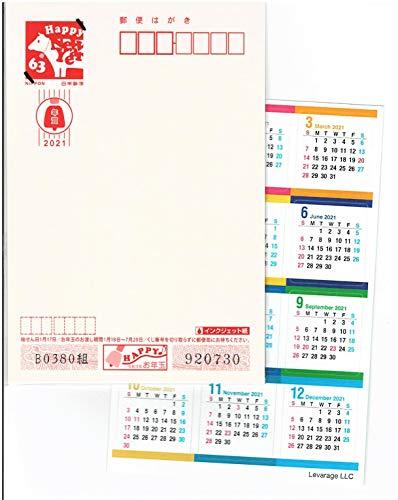 50枚 年賀はがき 日本郵便製お年玉付き年賀はがき(インクジェット) シールカレンダー1枚 セット商品 貼ってはがせるシールカレンダー