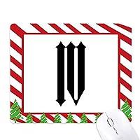 ローマ数字の黒いシルエットで4 ゴムクリスマスキャンディマウスパッド