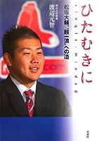 """ひたむきに―松坂大輔、""""超一流""""への道"""