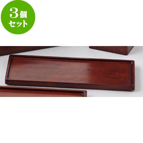 3個セット木製スパイストレイL ブラウン [ 約24 x 10 x H1.2cm ] 【 木製卓上小物 】 【 料亭 旅館 和食器 飲食店 業務用 】