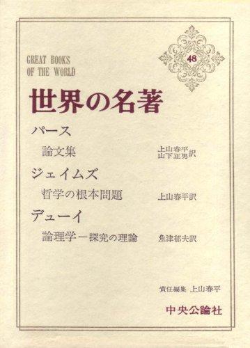 世界の名著〈第48〉パース,ジェイムズ,デューイ (1968年)